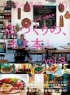 店づくりの、「ネタ本」vol.3